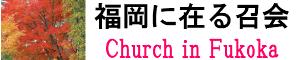 福岡に在る召会
